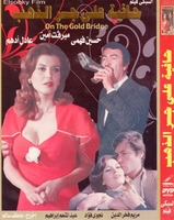 Arabic dvd 7afia ala geser men zahab famous movie for mervat amin ,adel adham and hussien fahmy