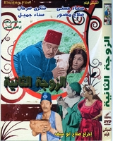 arabic DVD second wife Soad Hosni Egyptian movie film