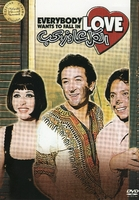 Arabic movie rare film for Nour el Shrefi ,adel emam  and soheri ramzey (every one want to love)  الكل عاوز يحب