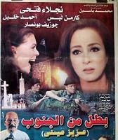 arabic dvd hero from the south)Movies Film ENGLISH SUB