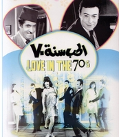 arabic dvd love in the 70 s Ahmed ramzey nelly movie