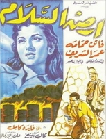 Arabic rare movie dvd For Omar el Sherif and faten hamam The land of peace (ard el salam)أرض السلام 1957