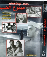 arabic DVD mohamed abdel wahab movie mamno3 el 7ob film ممنوع الحب