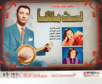 Arabic dvd i am not an angel , lest malaka  لست ملاكاً