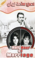arabic DVD nos sa3a gawaz rushdy abaza shadyia movie