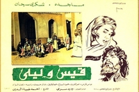 Arabic rare movie QES wa lylia for magda and shokry sarhan فيلم قيس وليلى