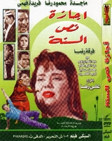 ARABIC DVD Agazet nos el Sana Magda Mohmoud Reda movie