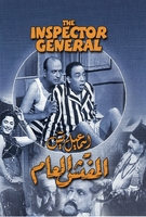 Arabic rare movie for Ismeal yassin and mahmoud el melegey almofatesh alaam المفتش العام