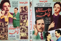 arabic DVD ostaza fatma faten hamama movie film comedy