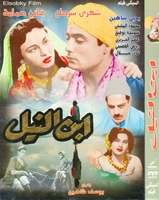 Arabic dvd Ebn el Nil son of the nile Faten hamama ,shokrey sarhan awsome movie