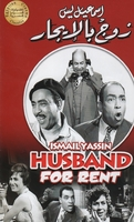Husband for Rent - Egyptian Movies (Classic) Ismail Yassin - Zaheret AL Oula  زوج باإيجار - اسماعيل ياسين - زهرة العلى