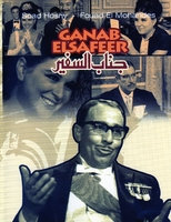 Arabic dvd Egyptian comedy Ganab el sefer fouad el mohandes ,soad hosney and rusdy abaza   جناب السفير