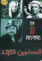 the 3 prisoners el masgeen el talata rare movie for rusdy abaza   فيلم المساجين الثلإثه