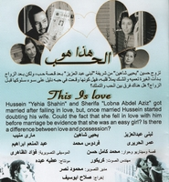 arabic classic romantic movie this is love 1958 lobna abdel aziz  فيلم  هذا هو الحب