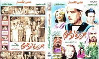 arabic dvd gezert el a7lam aly el kassr movie film