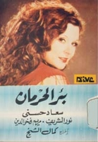 arabic dvd B2ER EL 7ERMAN SOAD HOSNEY MOVIE FILM OLD بئر الحرمان