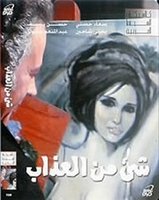 arabic dvd soad hosney movie film Something from Misry SHAY MEN ALATHAB شيئ من العذاب