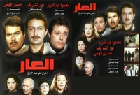 Arabic dvd el 3ar nour el sheif egyptian movie film