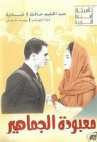 Arabic dvd abdel Halim Maboudat Al Gamaheer movie film
