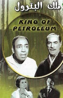 arabic dvd king of oil malek el Petrol rare movie for ismeal yassin With English subtitles    فيلم ملك البترول