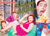 Arabic dvd ismeal yassin in the mental hospital funny as hell hend rostom in the movie too    إسماعيل يس في مستشفى المجانين (فيلم)