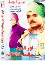 arabic dvd nour el deen awsome movie for ali el kassr and ismeal yassin   نور الدين والبحارة الثلاثة (فيلم)