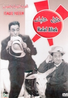 Arabic dvd Halah 3lek very rare movie for ismeal yasin  حلال عليك (فيلم)