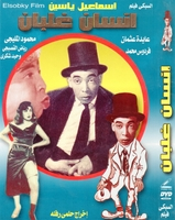 arabic egyptian comedy Ensan galban ismeal yasin and fardos mohamed  إنسان غلبان