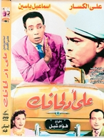 Arabic dvd ismeal yassin and ali el kassr على قد لحافك