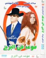 Arabic comedy dvd for soad hosney and found el mohandes Date at the tower موعد في برج