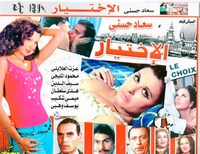 Arabic dvd The choice great movie for soad hosney