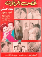 Arabic movie for soad hosney and ahmed mazher romantic movie