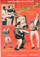 Arabic comedy play for smair ghanem ,geroge sedhom and ahmed el deef funny as hell