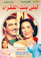 Arabic classic Leila bint el fukara (Leila, Daughter of the Poor), 1946. Leila Mourad awsome and very rare film for anwar wagdey