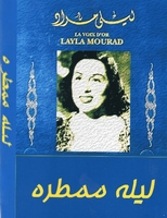 Arabic dvd movie laylia morad rainy night ليله ممطره