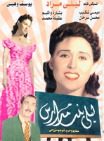 Arabic Egyptian classic movie Leila, bint al-madaress (Leila, the Schoolgirl), 1942. Leila Mourad