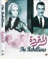 El motamreda rare movie for sabah and ahmed mazher  المتمرده
