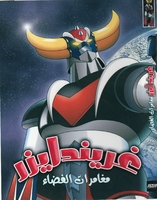 Arabic Cartoon dvd GRENDIZER DVDS   complete  proper arabic (fus-ha)    مغامرات الفضاء  غريندايزر
