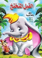 Arabic funny cartoon dvd for kids  DUMBO الفيل المتختخ ENGLISH SUBTITLES Egyptian dialect