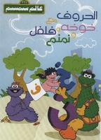 Arabic cartoon dvd ALAM SIMSIM LETTERS  عالم سمسم الحروف