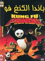 KUNG FU PANDA ARABIC CARTOON WITH ENGLISH SUBTITLES DVD  proper arabic (fus-ha)     باندا الكنغ فو ناطق عربي