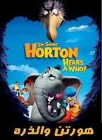 Arabic cartoon dvd HORTON HEARS A WHO هورتن والذره ENGLISH SUBS  Format:   WORLDWIDE  arabic (EGYPTIAN dialect)