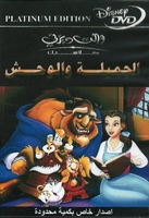 Beauty and the Beast - Arabic Disney DVD movie cartoon Dubbed in Arabic, with English subtitles.