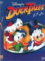 Arabic cartoon dvd DUCKTALES   Egyptian arabic   قصص البطه