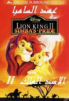 Arabic cartoon dvd lion king part 2 Egyptian dialect ENGLISH SUBTITLES الاسد الملك 2