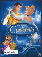 ARABIC CARTOON dvd  CINDERELLA 1  Egyptian dialect