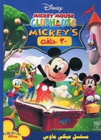 MICKEYMOUSE SERIES ARABIC CARTOON dvd  CHILDREN for children مسلسل ميكي ماوس