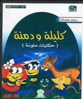 Arabic cartoon dvd in poper arabic fusha the famous stories of KALELA WE DOMNA   كليله و دمنه