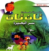 TIN TIN THE SECRET OF THE LAKE ARABIC CARTOON DVD  tan tan PROPER ARABIC  تان تان سر البحيره