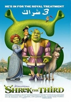 SHREK 3 CARTOON ARABIC DVD FUS-HA WITH ENGLISH SUBTITLE
